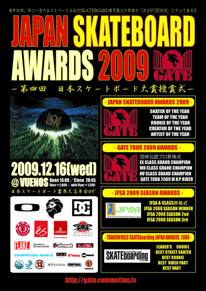 JAPAN SKATEBOARD AWARDS 2008.ai