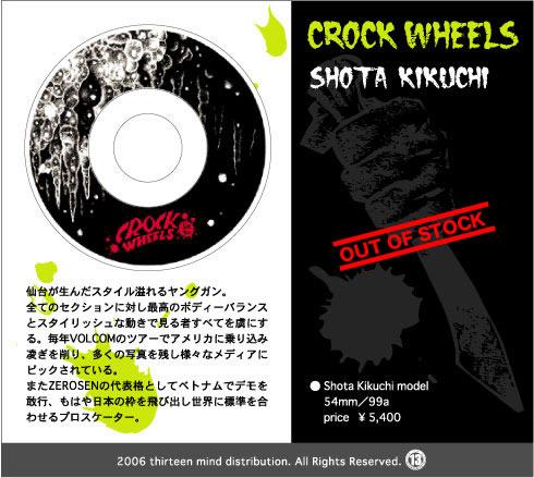 crock_shota
